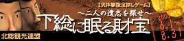 Hokuso